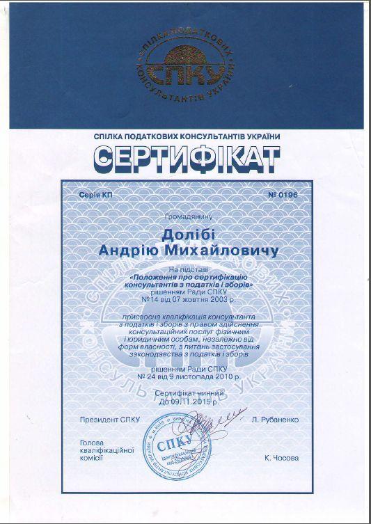 Сертифыкат на право надання податкових консультацій