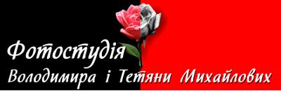 Фотостудия Владимира и Татьяны Михайловых