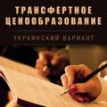 """Книга """"Трансфертне ціноутворення..."""