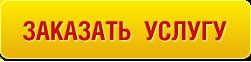 Заказ услуги KTTcrm