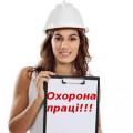 Перевірка з охорони праці