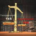 Перевага господарського суду над третейським