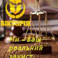 """Судовий захист Компанія """"Вікторія"""""""