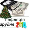 Індекс інфляції грудень 2014
