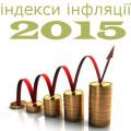 Дати опублікування індексів інфляції 2015