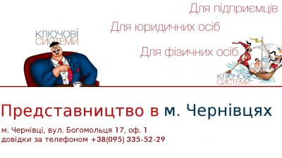 КС-в-Чернівцях