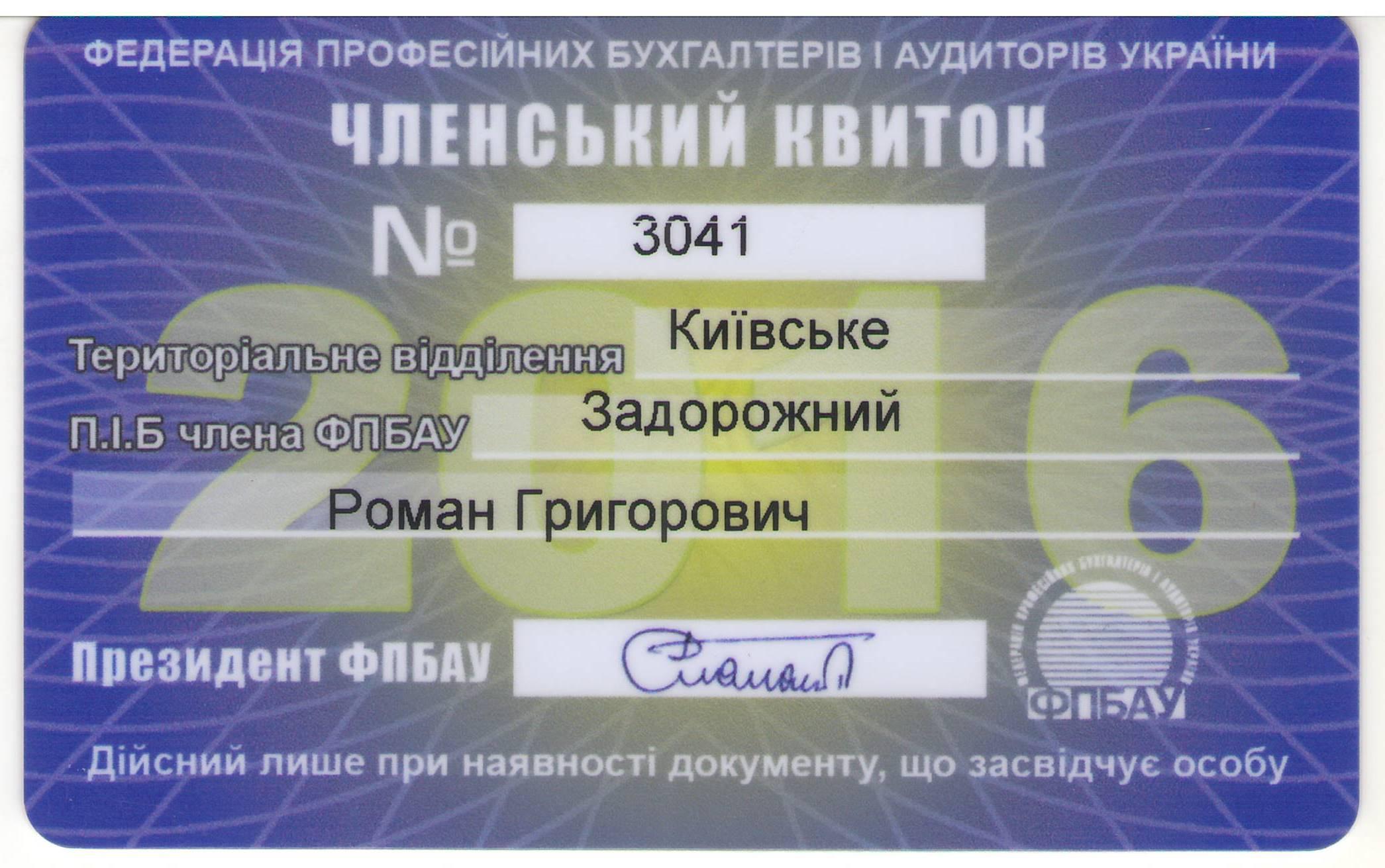 posvidchennya0001