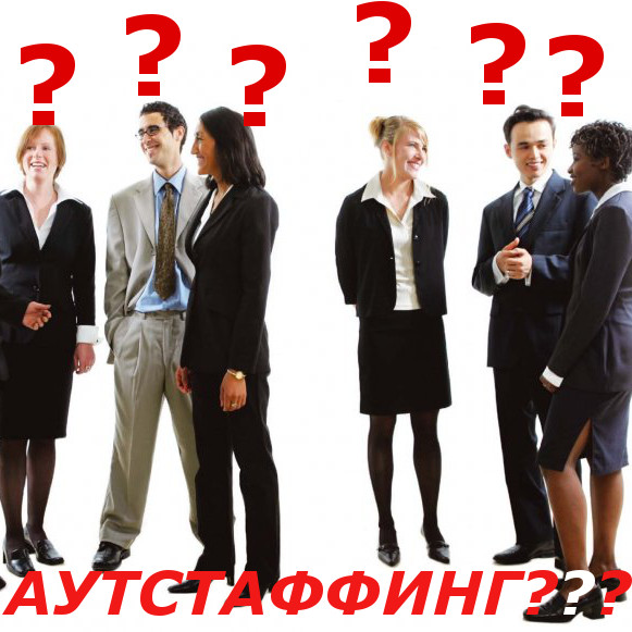 Аутстафінг в Україні