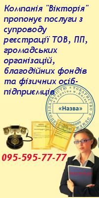 Послгуи реєстрації підприємців та підприємств