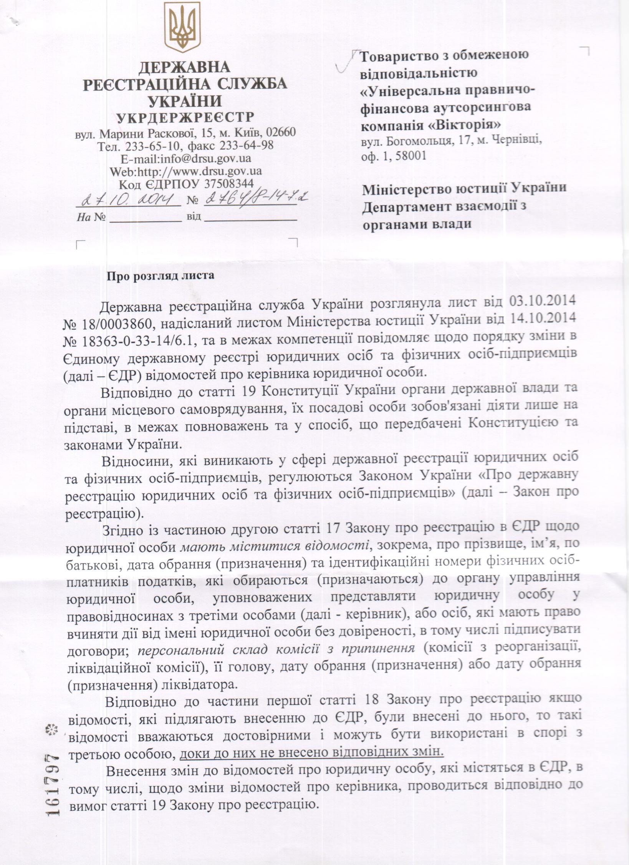 Лист України від 27.10.2014р. №2764/8-14-72
