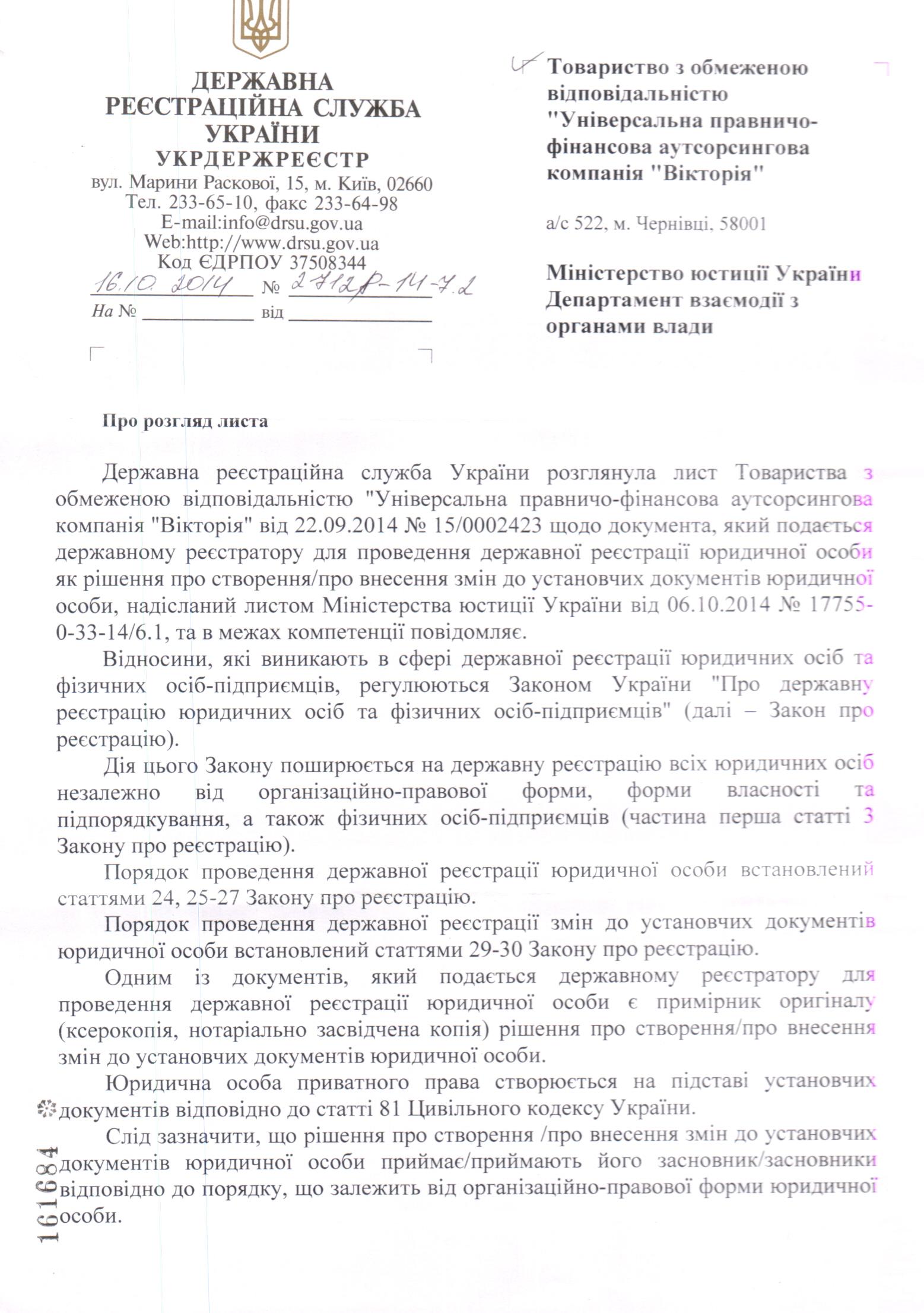 Реєстрація ТОВ