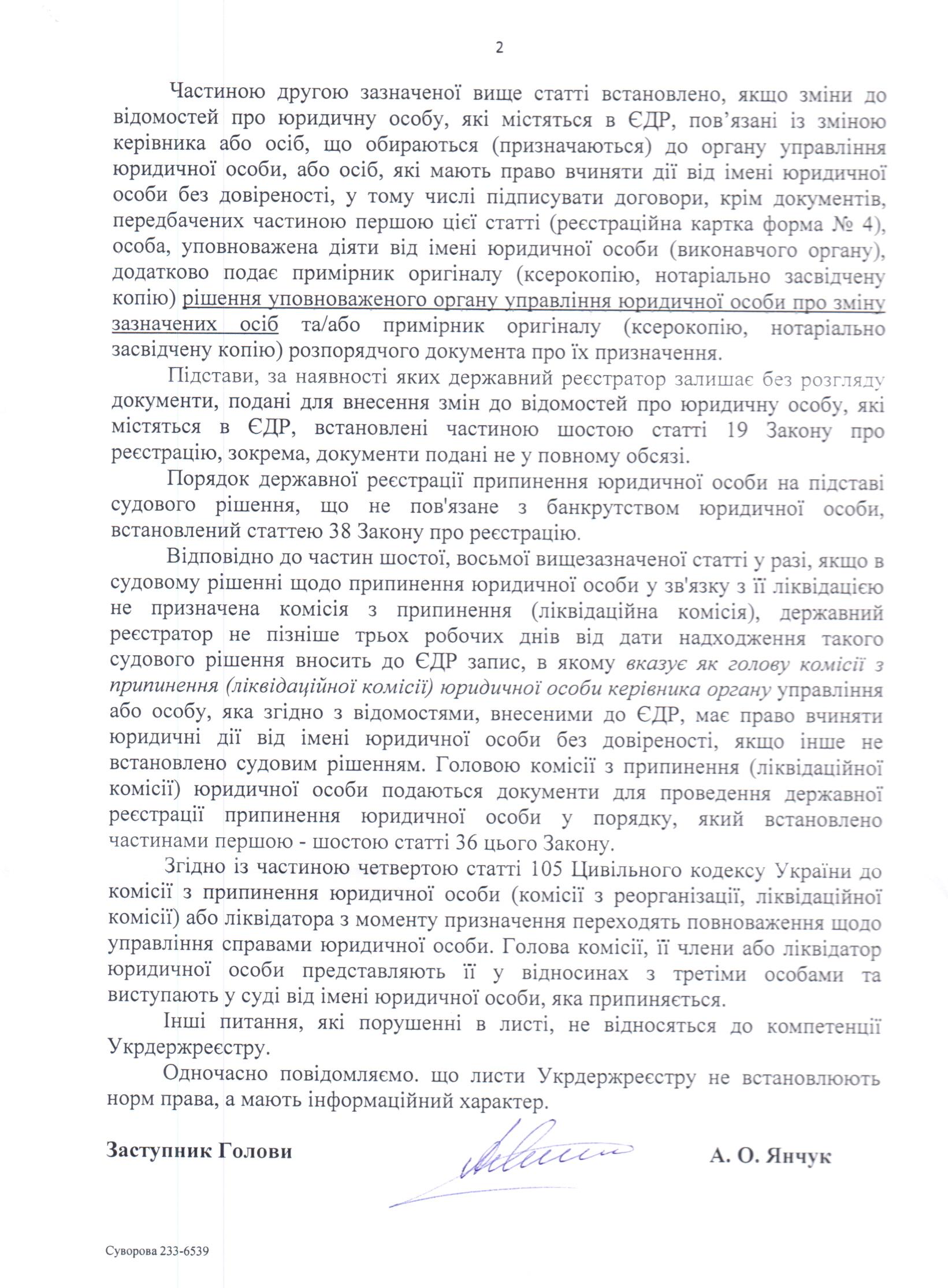 Відповідь Державної реєстраційної служби України від 27.10.2014р. №2764/8-14-72