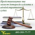 Юридичні послуги Компанія Вікторія