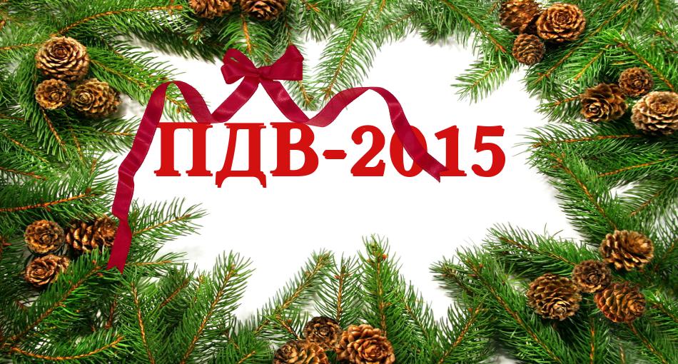 НДС-изменения 2015г.