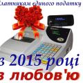 Нововведення РРО 2015