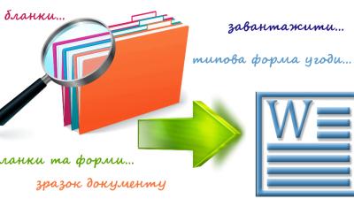 Зразки документів для реєстрації