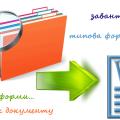 Зразки документів скорочення
