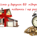 Оподаткування нерухомості