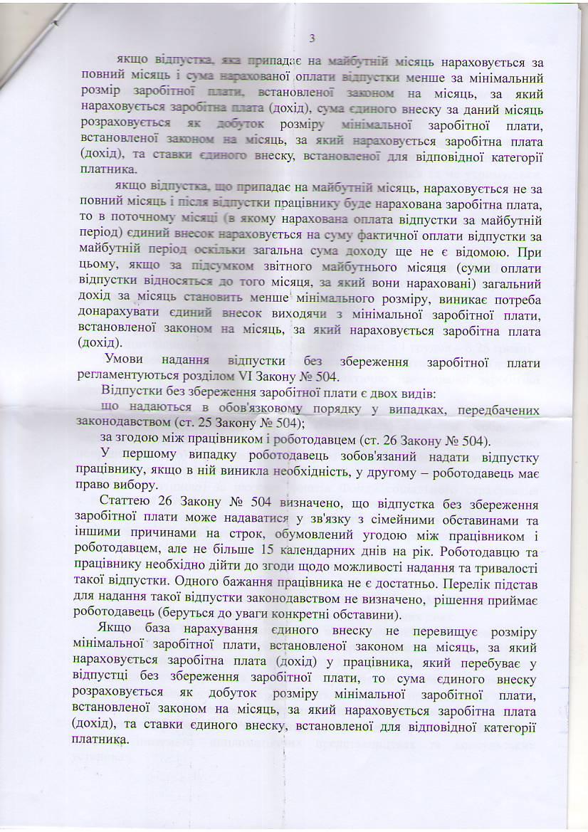 відповідь на запит № 12, 3 ст.