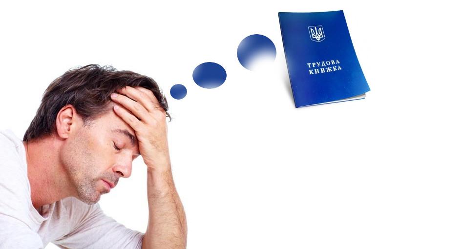 Проблема з трудовою книжкою