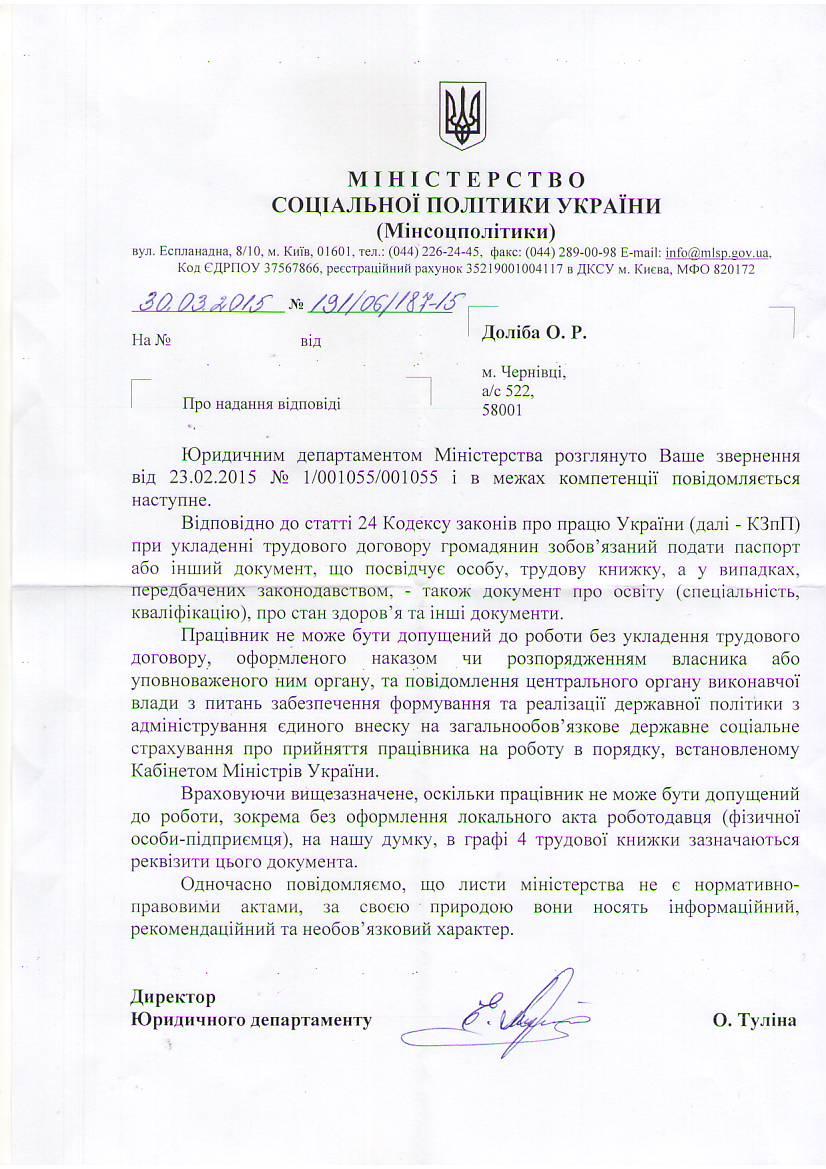 Роз'яснення Мінсоціальної політики України