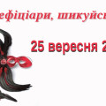 Строк відомостей до 25.09.2015р.