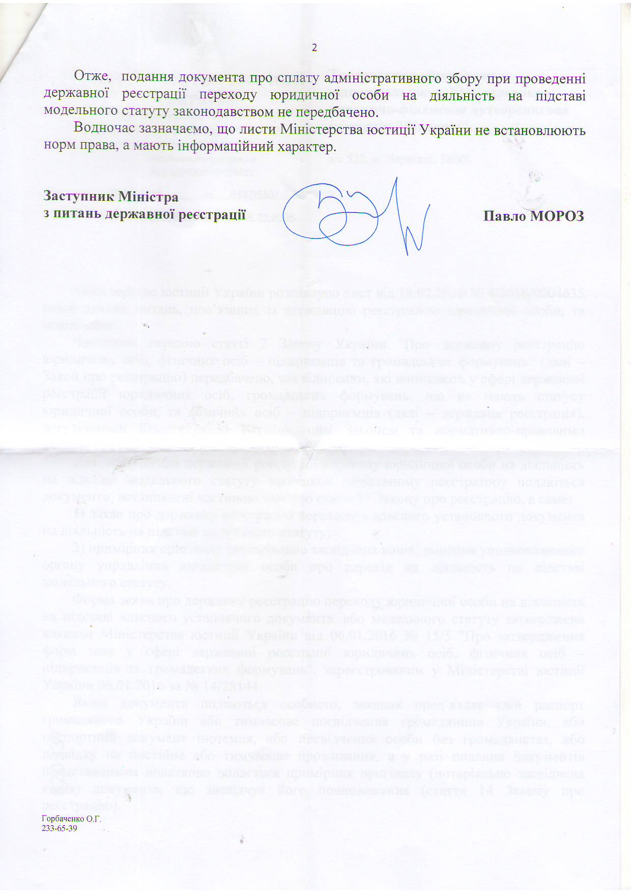Відповідь Мінюсту щодо адм.збору0001