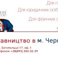 Ключові системи в м. Чернівцях