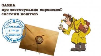 Відправка документів в ДФС