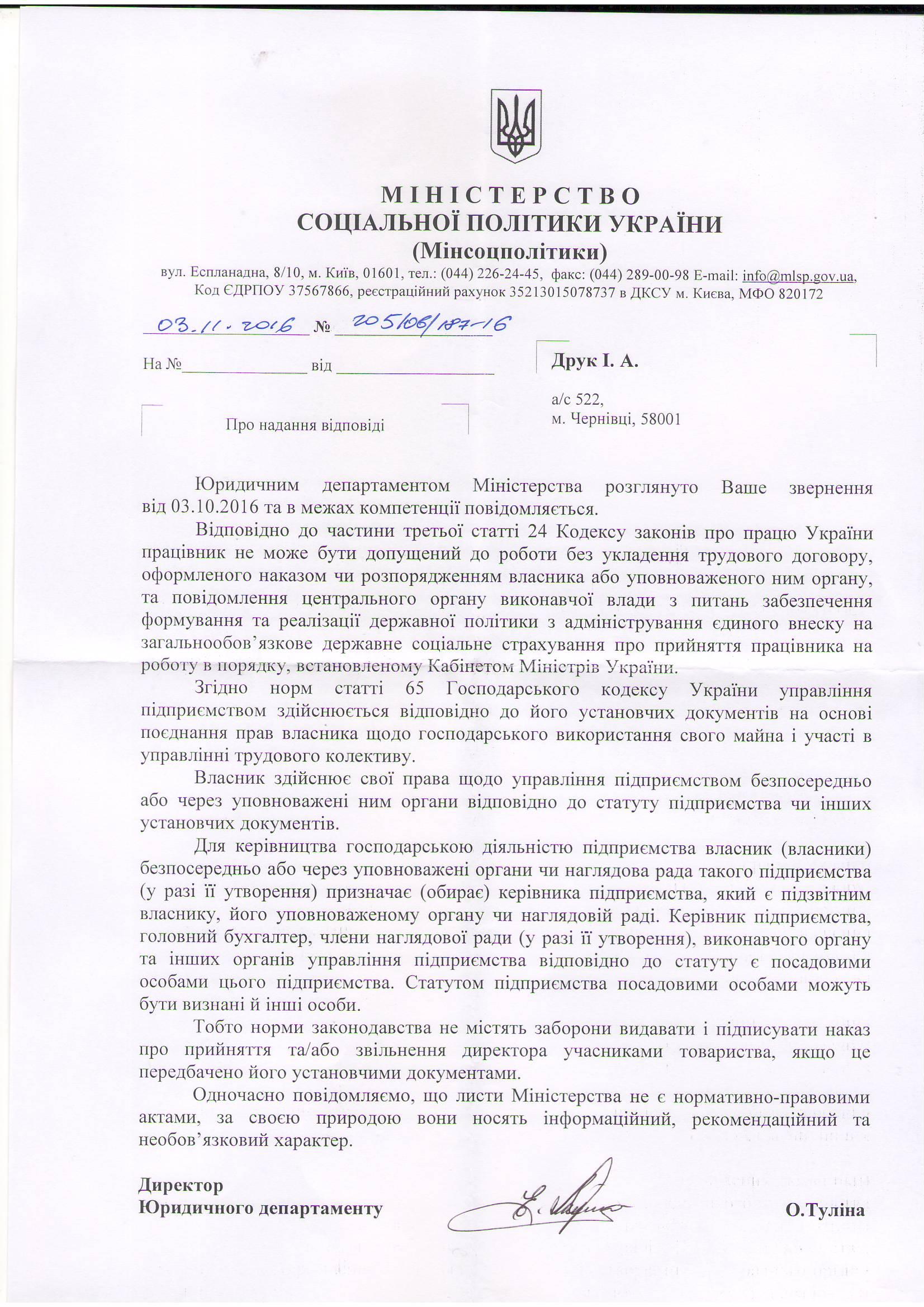 vidpovid-minsotspolityky-shhodo-dyrektora