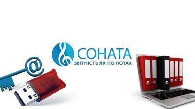 Соната - програмне забезпечення