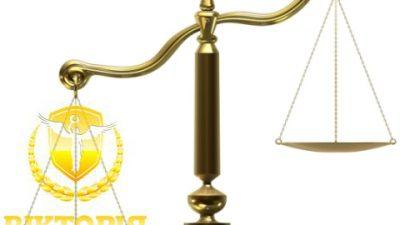 Ваги правосуддя