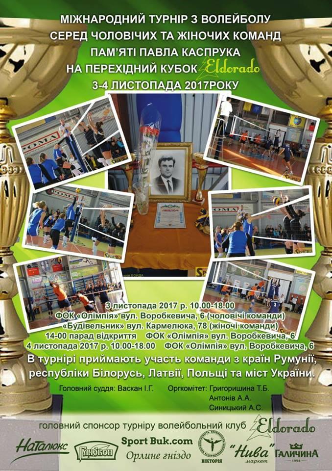 Турнір пам'яті Каспрука