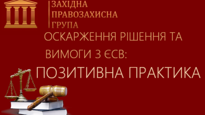 Наслідки несвоєчасного розгляду ДПС України скарги платника ЄСВ