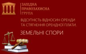 Судовий захист від протиправних вимог сплати орендної плати